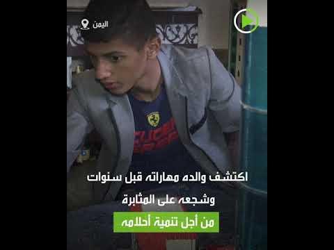 شاهد صبي يصمم نماذج بالحجم الطبيعي للمباني في صنعاء