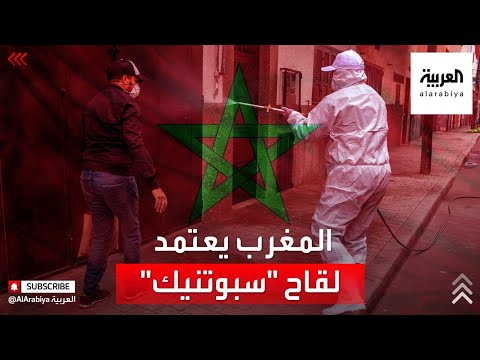 شاهد المغرب يرخص استعمال سبوتنيك الروسي ضد كورونا