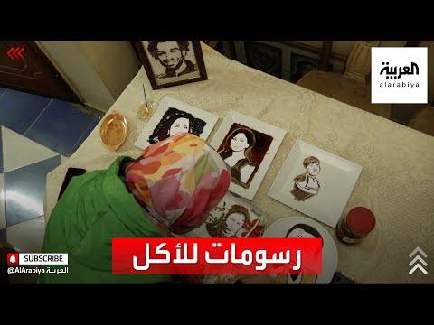 شاهد رسامة مصرية تستخدم الأكل لرسم المشاهير